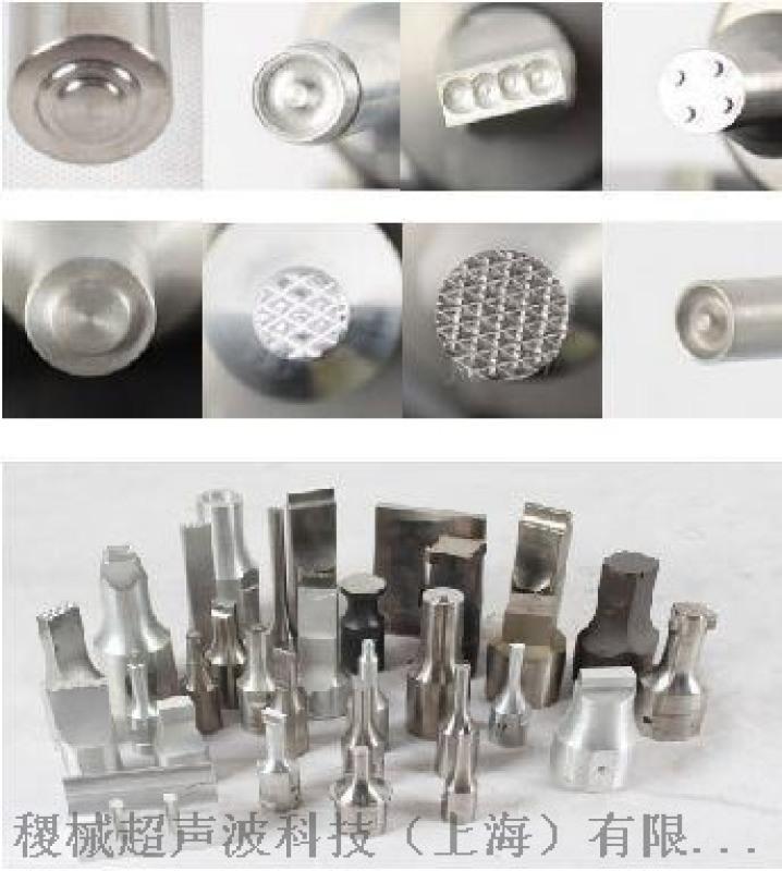 上海超声波塑料铆焊机、上海塑料点焊机