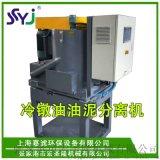 自动卸料离心机,集中回液集中处理自动分离机