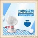 双吡啶硫酮 透明塑料防霉剂