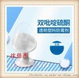 雙吡啶硫酮 透明塑料防黴劑