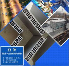 益源中空塑料建筑工地用模板