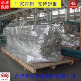 机械设备真空铝箔袋大型立体铝塑防潮袋