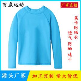 儿童莱卡防晒衣夏季防紫外线透气莱卡衣厂家加工定制