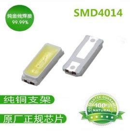 led4014白光廠家,封裝LED4014光源
