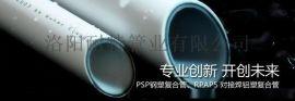 PSP钢塑复合管性能特点