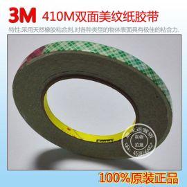 3M 410M耐高温美纹纸胶带|3M双面美纹纸|3M油墨测试胶带