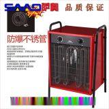 电热取暖器厂家    热销产品电热取暖器