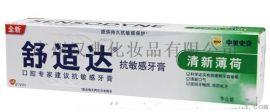 牡丹江正品舒適達牙膏長期供應 貨源穩定