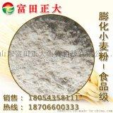供應食品級膨化小麥粉,小麥粉