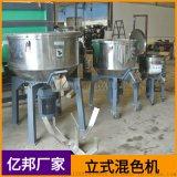 塑胶混料机混色机工厂直销原料拌料机支持定制