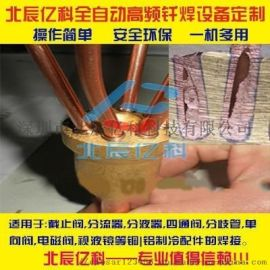 分流器专用高频钎焊机|分流器焊接设备|分流器全自动