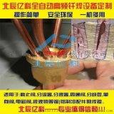 分流器專用高頻釺焊機|分流器焊接設備|分流器全自動