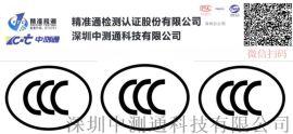 灯具CCC认证检测 深圳检测