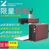 光纤激光打标机 金属激光打码机