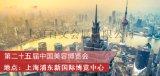 欢迎光临2020年上海美博会网站