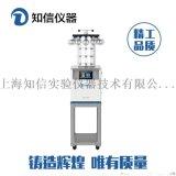 台式冷冻干燥机ZX-LGJ-1型厂家