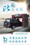 四川自动洗车机多少钱一台