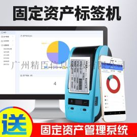 上海仓出库 精臣固定资产标签打印机解决方案