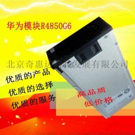 华为R4850G6高频开关电源模块48v50A