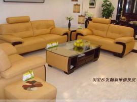 沙发翻新 - 2