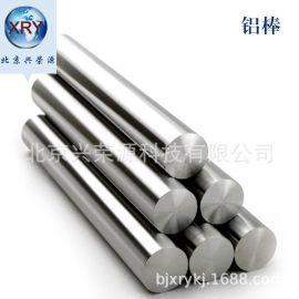 高纯铝管99.99% 高纯铝棒 铝管状棒材现货