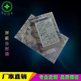 定制供应电子器件LED光电  包装袋防静电  袋 电子产品