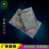 定製供應電子器件LED光電遮罩包裝袋防靜電遮罩袋 電子產品專用