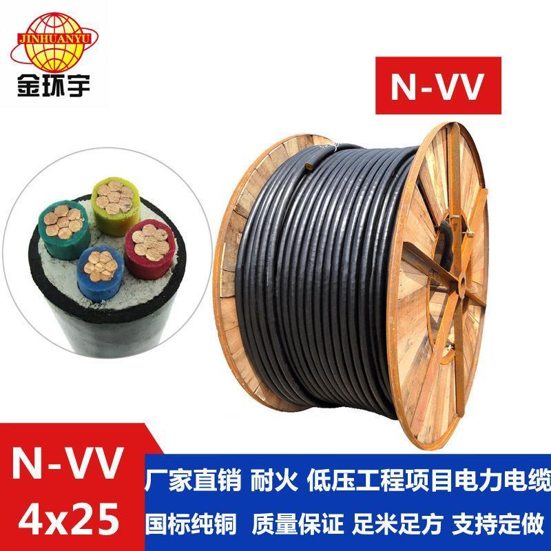 深圳金环宇电线采购到金环宇厂家 厂家直销N-VV 4X25国标 混批