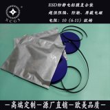 本地供应主板网卡显卡防护金属纯铝袋防静电防潮铝箔平口袋真空袋
