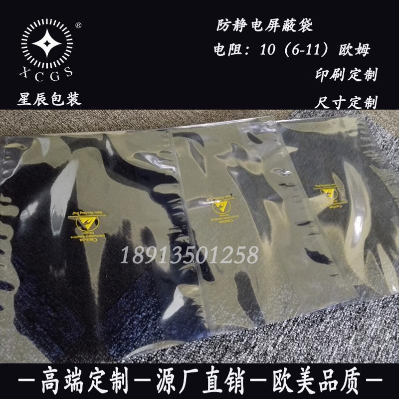 电子线路板防潮袋 银灰色半透明电子产品包装袋自封骨0.075mm