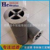 小機調節油濾芯 2-5685-0154-99 機油站潤滑油濾芯 不鏽鋼材質