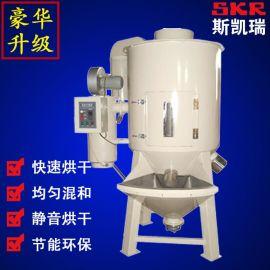 斯凯瑞料斗式混料塑料干燥机 高速 轴承免维护 不锈钢制作