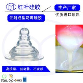 高透明注射奶嘴胶