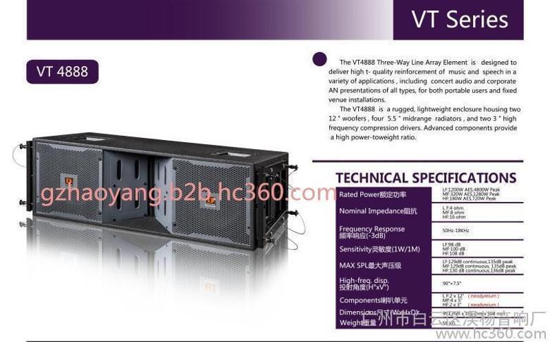 供应JBL款 VT4888(钕磁)线阵音响   双12寸线阵音箱  线阵音箱生产厂家
