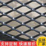 菱形拉伸网 温州酒店装潢铝板幕墙装饰网 装潢用拉伸铝板网厂家
