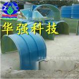 玻璃钢拱形盖板防雨罩皮带输送机罩保护罩污水池罩防尘盖板