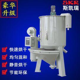 干粉干燥搅拌机  干粉混合搅拌机