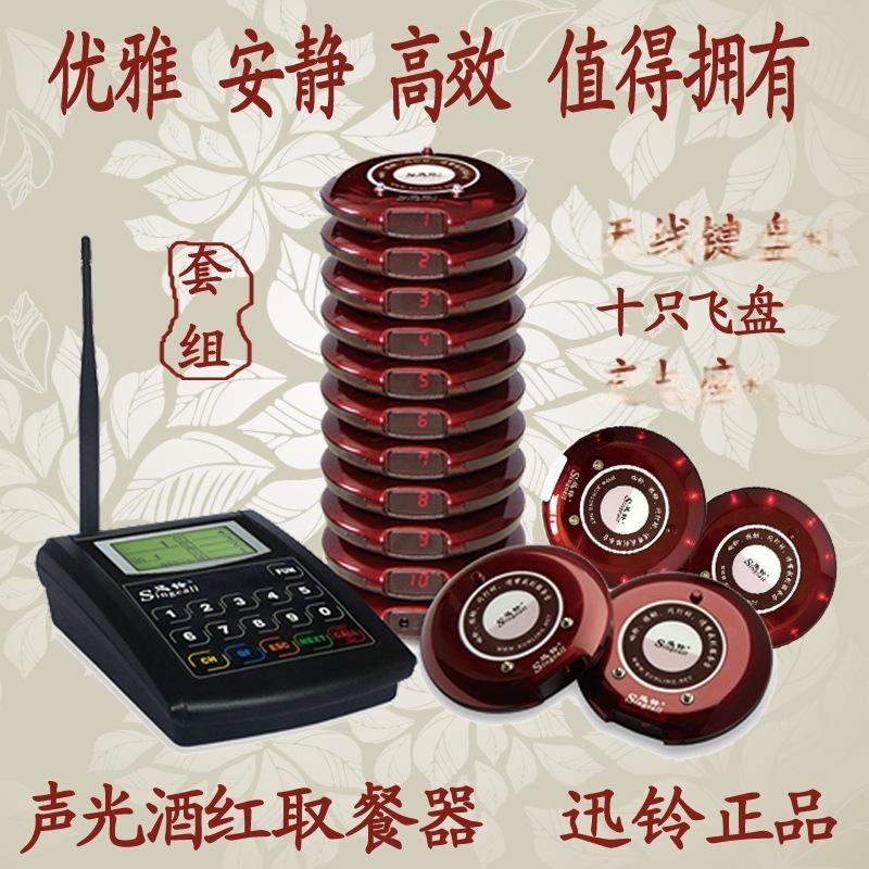 北京迅铃无线呼叫取餐器震动飞盘排队点餐叫餐叫号机器