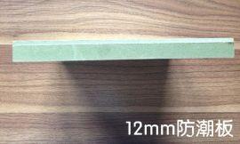 供应绿色家具板、防潮板、防潮密度板规格:12mm—18mm