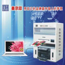 专业印刷画册的美尔印彩色数码印刷机