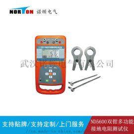 ND5600双钳多功能接地电阻测试仪