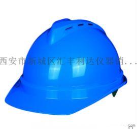 西安梅思安ABS安全帽13772489292