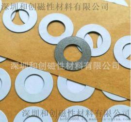 无线充电器接收端线圈防磁片