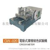 钜威GW-020A电动摩擦褪色试验机
