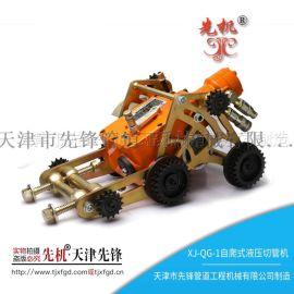 水泥管道防爆切割-自爬式液压切管机QG-1