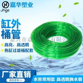 缸外桶管鱼缸水族馆抽水换水 绿色PVC增氧配件管