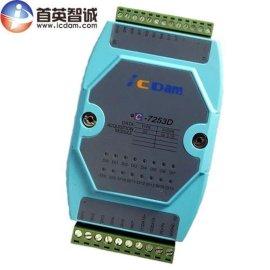 C-7253D 16路交流隔离数字量输入模块 485总线模块 交流信号检测 DI