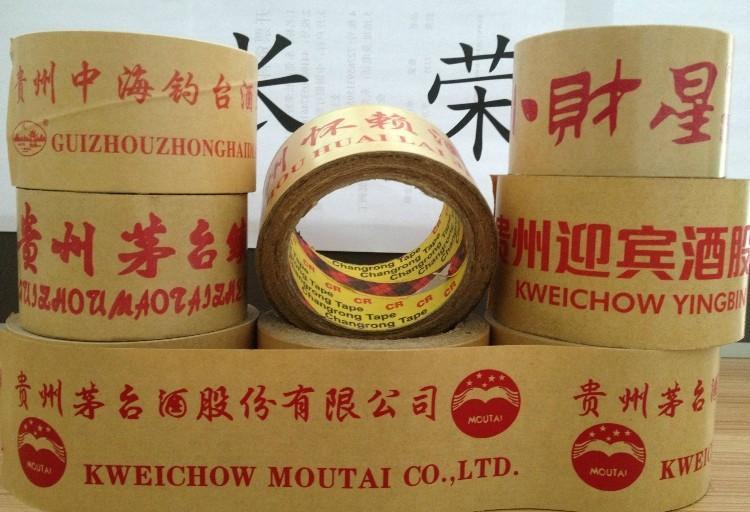 供应印刷牛皮纸胶带、免水牛皮纸印字、湿水牛皮纸印刷公司LOGEO商标CR-140