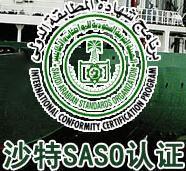 风扇沙特认证,saso认证