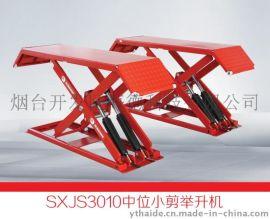 SXJS3010中位小剪举升机